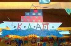 Δημιουργία ΚΔΑΠ στην Τ.Κ. Καναλίων Δήμου Ρήγα Φεραίου
