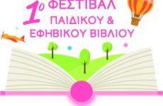 Φεστιβάλ παιδικού-εφηβικού βιβλίου στο Βόλο