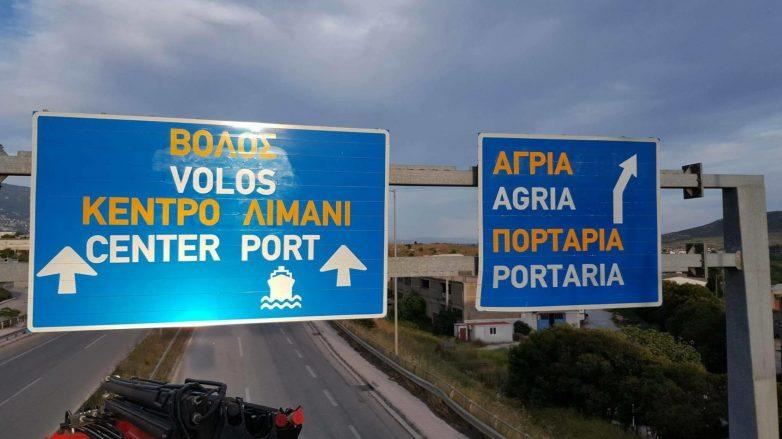 Τοποθέτηση ενημερωτικής πινακίδας στην είσοδο της πόλης του Βόλου