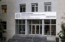 Περιφερειακό γραφείο ασύλου στο Βόλο