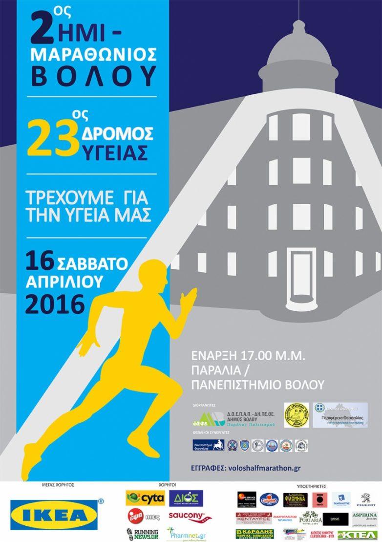 2ος Ημιμαραθώνιος – 23ος Δρόμος Υγείας 3 χλμ.  και αγώνας 500μ. για παιδιά ηλικίας έως 10 ετών