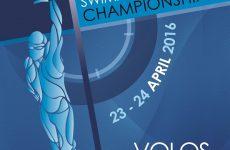 Αντίστροφη μέτρηση για την έναρξη  των Βαλκανικών Αγώνων Κολύμβησης