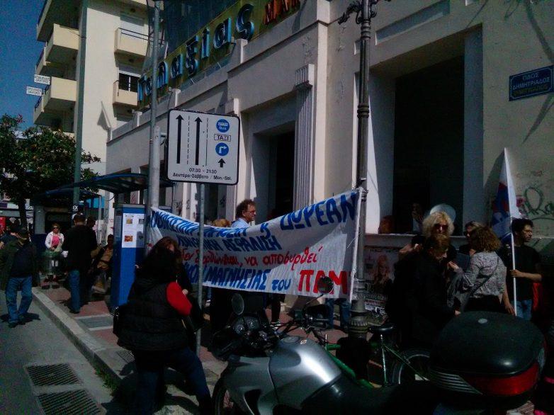 Παράσταση διαμαρτυρίας του ΠΑΜΕ για το ασφαλιστικό ν/σ
