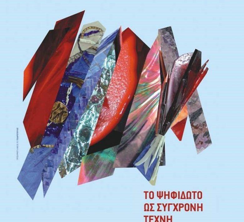Διεθνής ομαδική έκθεση σύγχρονου ψηφιδωτού   «Το ψηφιδωτό ως σύγχρονη Τέχνη»