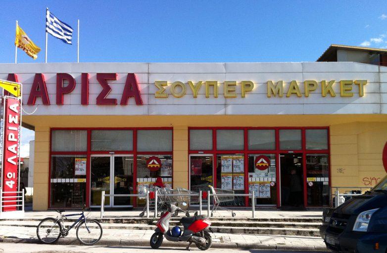Η Ε. Ε. προτείνει στην Ελλάδα 6,4 εκατ. ευρώ μετά το κλείσιμο του σουπερμάρκετ «Λάρισα»