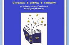 Ημερίδα Παιδικού Βιβλίου «Συγγραφείς & μαθητές & animation»