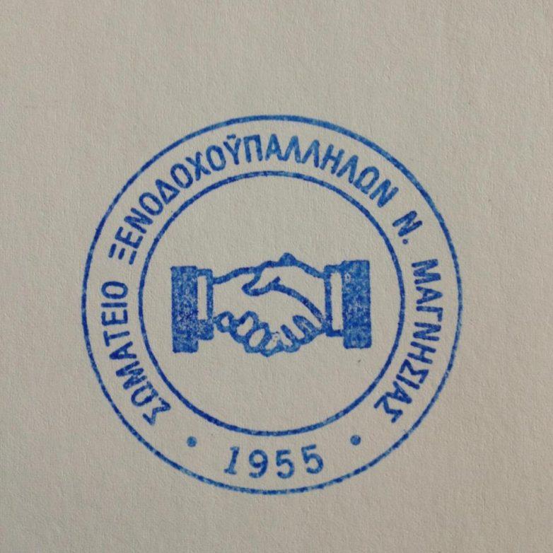 Νέο Δ.Σ.  στο σωματείο Ξενοδοχοϋπαλλήλων Ν. Μαγνησίας