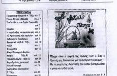 Εφημερίδα  εξέδωσε η Δ' Τάξη του 19ου Δημοτικού Σχολείου Βόλου
