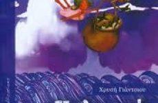 Παρουσίαση βιβλίου της Χρυσής Γιάντσιου και θεατρικό δρώμενο στο «Αχίλλειον»