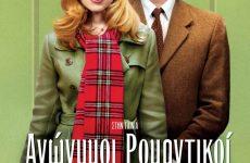 Οι «Ανώνυμοι Ρομαντικοί» στις Κινηματογραφικές Προβολές