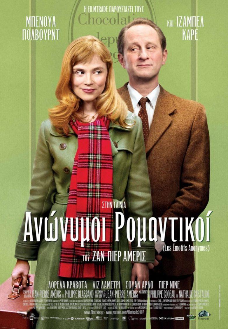 """Οι """"Ανώνυμοι Ρομαντικοί"""" στις Κινηματογραφικές Προβολές"""