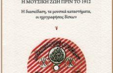 Παρουσίαση βιβλίου για τη μουσική του 19ου αι. στη Θεσσαλονίκη
