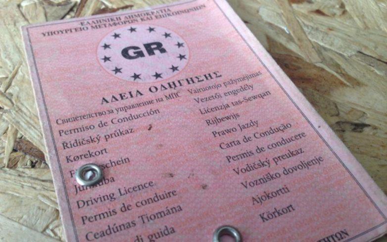 Καθυστέρηση στην έκδοση αδειών κυκλοφορίας και αδειών οδήγησης στη Μαγνησία