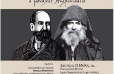 Εκδηλώσεις για το έργο του Αλέξανδρου Μωραϊτίδη σε Βόλο και Σκιάθο