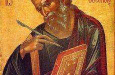 Πανηγύρεις Αποστόλου Θωμά και Ευαγγελιστού Ιωάννου του Θεολόγου