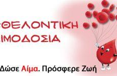 Αιμοδοσία στην Πλατεία Αγ. Γεωργίου στη Ζαγορά