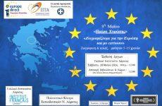 Έκθεση έργων : «Ζωγραφίζουμε για την Ευρώπη και με cartoons»