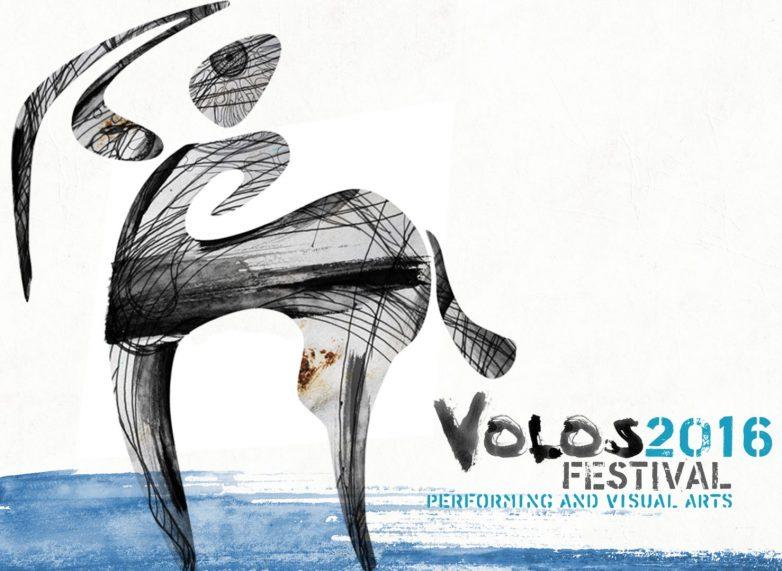 Το πρώτο Φεστιβάλ Βόλου αφιερωμένο στις παραστατικές τέχνες