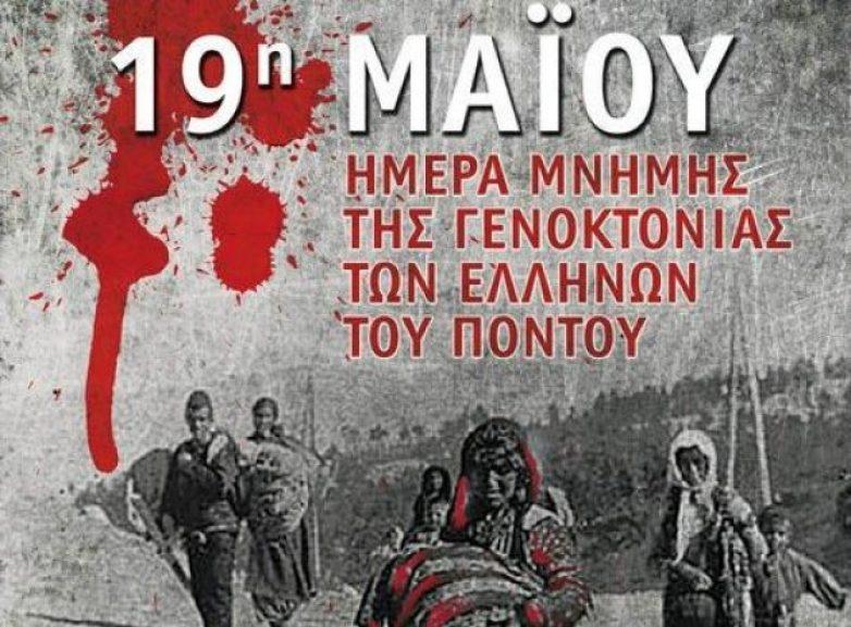 Ημέρα  Γενοκτονίας των Ποντίων η σημερινή