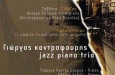 Εργαστήριο και  συναυλία jazz  στην Παλιά Ηλεκτρική