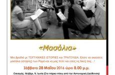«Μασάλια» (ιστορίες) των Ρομά, το Σάββατο στο Αλιβέρι