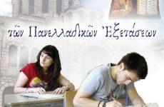 Προσευχή για τους υποψηφίους των Πανελλαδικών εξετάσεων