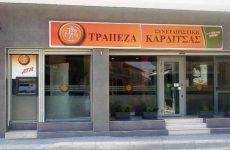 Υπογραφή συμφωνίας μεταξύ ΕΤαΕ και της Συνεταιριστικής Τράπεζας Καρδίτσας