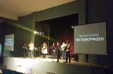 """Το Μουσικό Σύνολο «Η Μεταμόρφωση"""" στη Ναυτική Εβδομάδα"""