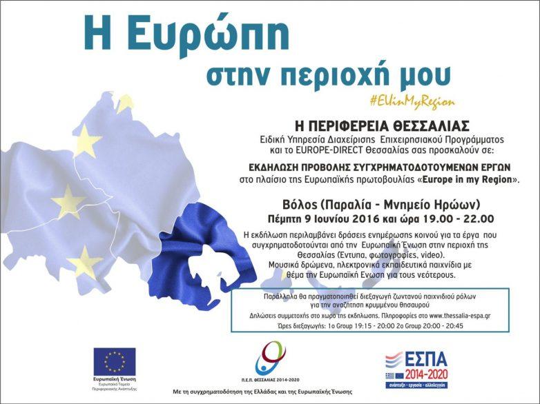 «Η Ευρώπη στην περιφέρειά μου» #EUinmyRegion αύριο στην παραλία του Βόλου