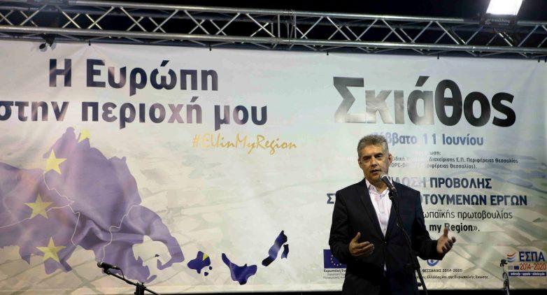 Στην Σκιάθο ολοκληρώθηκαν οι εκδηλώσεις «Η Ευρώπη στην περιοχή μου» από την Περιφέρεια Θεσσαλίας