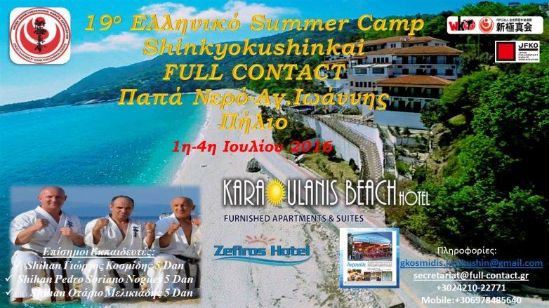 Στον 'Αγιο Ιωάννη Πηλίου  το 19ο Ελληνικό Summer Camp SHINKYOKUSHINKAI