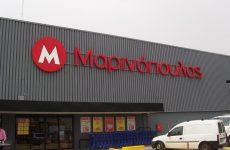Απεργούν οι εργαζόμενοι του ομίλου Μαρινόπουλος στο Βόλο & Ν. Ιωνία την Παρασκευή 22 Ιουλίου
