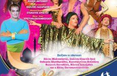 Αναβάλλεται η παιδική παράσταση «Ο Αλαντίν και το μαγικό λυχνάρι» στον Βόλο
