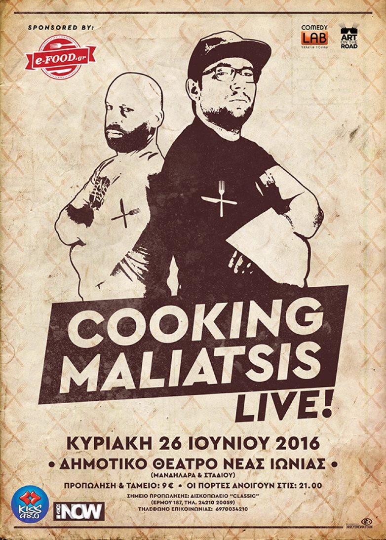 Maliatsis Live Cooking  στον Βόλο