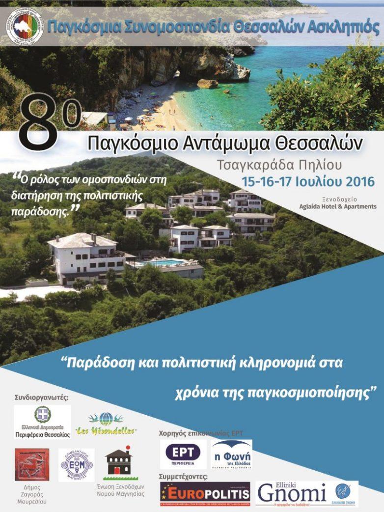 Στην Τσαγκαράδα Πηλίου  το 8ο Συνέδριο -Αντάμωμα Θεσσαλών