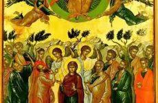 Η Δεσποτική εορτή της Αναλήψεως