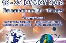 Πρώτη Πανελλήνια Αστρονομική Κατασκήνωση κοντά στο Χάνι της Γραβιάς