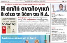 Αυγή: Συμμετοχή κυπριακής εταιρείας με 16.500 μετοχές