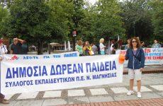 Συγκέντρωση διαμαρτυρίας στη Βουλή για θέματα παιδείας