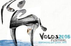 Το πρώτο Φεστιβάλ στο Βόλο-αφιέρωμα στις παραστατικές τέχνες