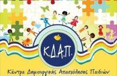 Καλοκαιρινή γιορτή λήξης του ΚΔΑΠ του ΝΠΔΔ Δήμου Ρήγα Φεραίου