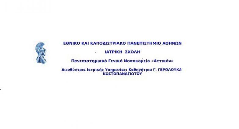 Πρόγραμμα «Υποστήριξη Ζωής στο Αιγαίο»