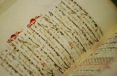 Η Σχολή Βυζαντινής  Μουσικής τιμά τους δασκάλους της