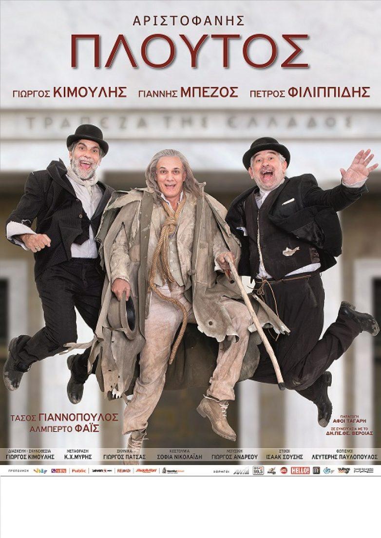 """Ο «ΠΛΟΥΤΟΣ»  του Αριστοφάνη στο θέατρο """"Μελίνα Μερκούρη"""""""