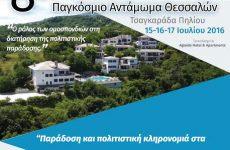 Στην Τσαγκαράδα Πηλίου το 8ο Συνέδριο- Αντάμωμα Θεσσαλών