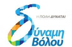 Κατά της δημοτικής αρχής η «ΔΥΝΑΜΗ ΒΟΛΟΥ» για την αναβολή συνεδρίασης του δημοτικού συμβουλίου