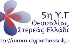 Πανθεσσαλική σύσκεψη φορέων υγείας στην 5η ΥΠΕ