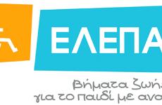 Πρώιμη εκπαιδευτική και θεραπευτική παρέμβαση -Mονάδα Eιδικής Προσχολικής Αγωγής ΕΛΕΠΑΠ