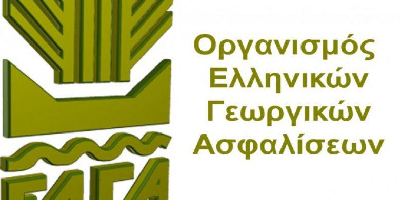 Κινητοποιήσεις της Πανελλαδικής Επιτροπής Μπλόκων στον ΕΛΓΑ