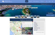 Κάλεσμα προς επαγγελματίες τουρισμού για εγγραφή στην ιστοσελίδα της περιφέρειας